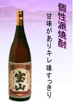 芋焼酎 薩摩宝山 25度 1800ml