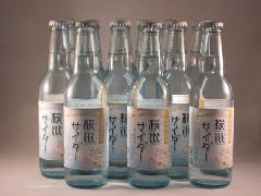 能勢酒造 桜川サイダー 12本