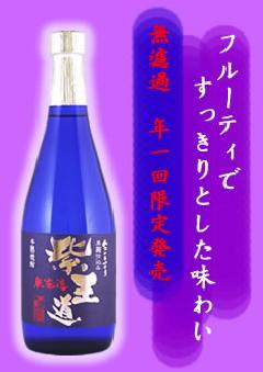 本格芋焼酎 紫王道 720ml