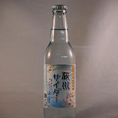 能勢酒造 桜川サイダー 330ml 24本