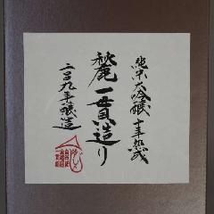 秋鹿 純米大吟醸 十年古酒 一貫造り 1800ml