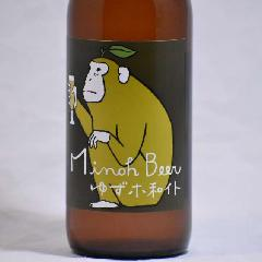 箕面ビール 限定 ゆずホ和イト 330ml