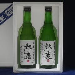 秋鹿 無濾過生原酒 純米吟醸・純米 720ml 飲み比べセット