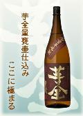 芋焼酎 芋全 貴匠蔵 1.8L