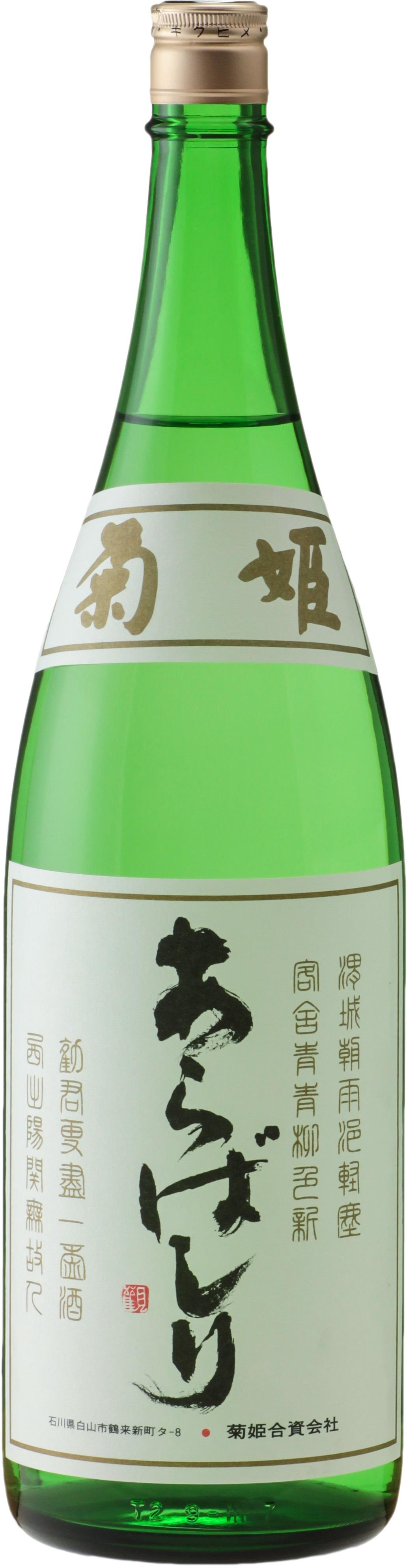 菊姫 吟醸あらばしり 1800【要冷蔵】