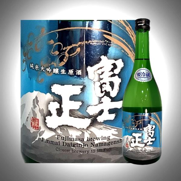 富士正 純米大吟醸生原酒 720ml【要冷蔵】