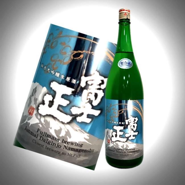 富士正 純米大吟醸生原酒 1800ml【要冷蔵】