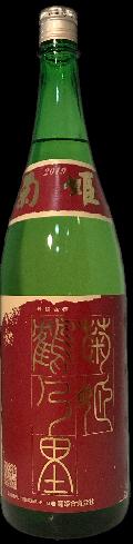 菊姫 鶴乃里 山廃純米 1800ml
