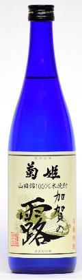 菊姫 加賀の露 米焼酎 720ml