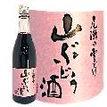 尾瀬の雪解け 山ぶどう酒 720ml