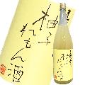 尾瀬の雪解け 柚子れもん酒 1800ml