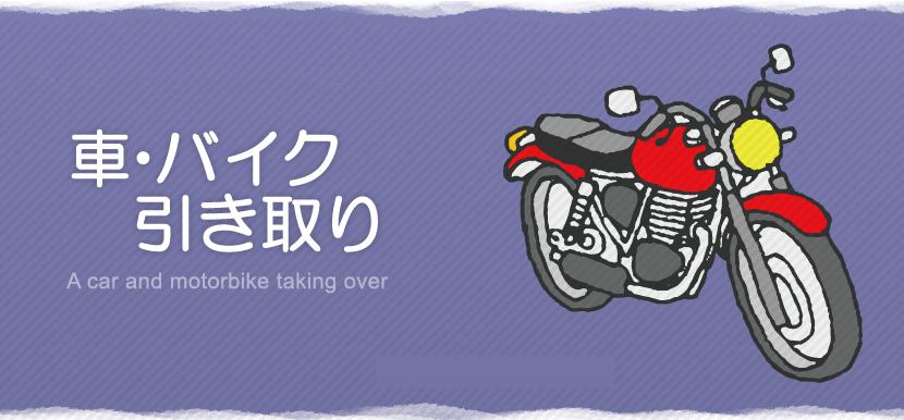 車・バイク引き取り