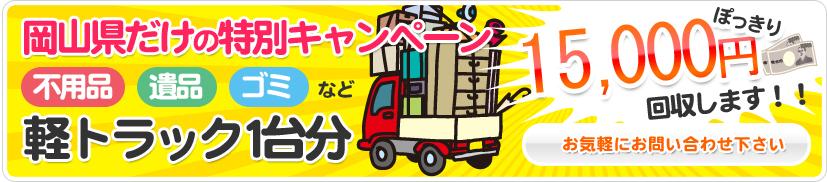 不用品 遺品 ゴミ回収 岡山県限定キャンペーン