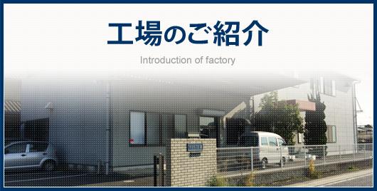 工場のご紹介