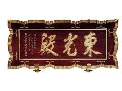 山号額(074-01)