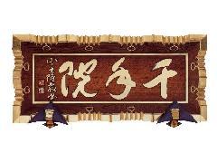 山号額【篆刻】(074-02)