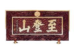 山号額【篆刻】(074-03)