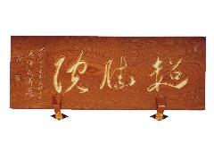 山号額【板】(074-04)