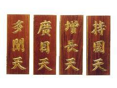 四天王額(078-05)