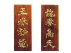 ニ龍王額(078-06)