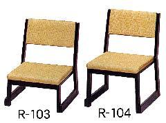 本堂用お詣り椅子 木製 R-103