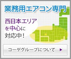 業務用エアコン専門 西日本エリアを中心に対応中! コーゲグループについて
