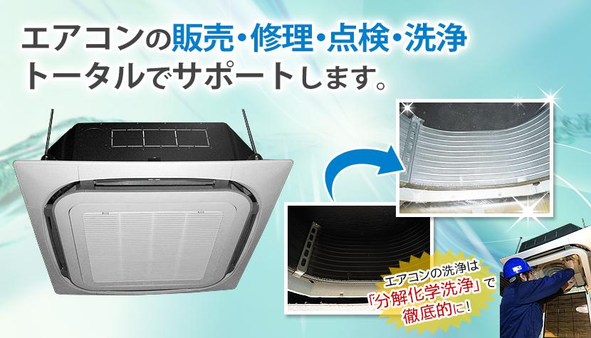 エアコンの販売・修理・点検・洗浄 トータルでサポートします。エアコンの洗浄は「分解化学洗浄」で徹底的に!