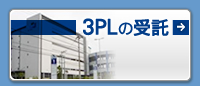3PLの受託