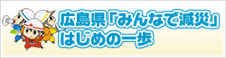 広島県減災運動