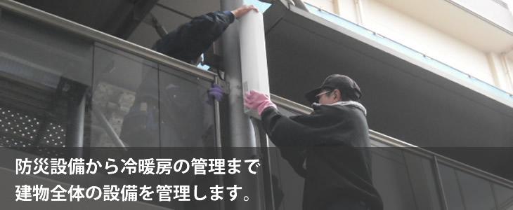 横浜の設備管理保守