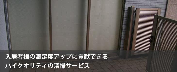 横浜のマンション定期清掃