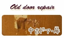 中古ドア 扉 修理 補修 リペア 大阪