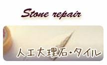 人工代大理石 タイル サイディング 修理 補修 リペア 大阪
