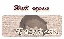 壁紙クロス クロス 壁紙 壁穴 クロス破れ クロス穴 クロス張替え