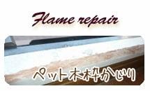 ドア枠 窓枠 塩ビ枠 修理 補修 リペア 大阪