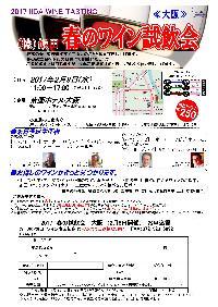 2017年2月8日(水) 飯田主催 春のワイン試飲会