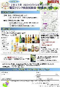 2017年 メルシャン キリン 春夏ドリンク 総合試飲会