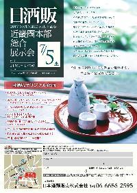 2017年7月5日(水) 日本酒類販売�且蜊テ 総合展示会 チラシデータ