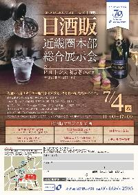 日本酒近畿圏本部総合展示会
