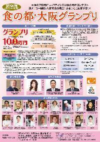 食の都・大阪グランプリ