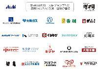 食の都・大阪グランプリ2