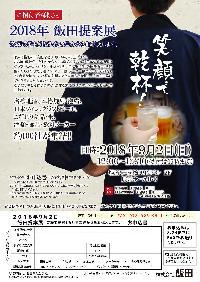 飯田提案会