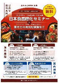 日本食国際化セミナー