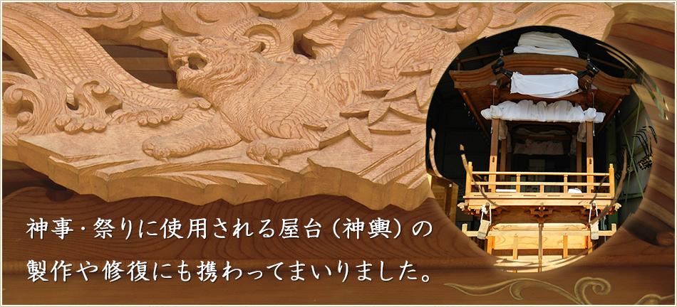 神事・祭りに使用される屋台(神輿)の製作や修復にも携わってまいりました。