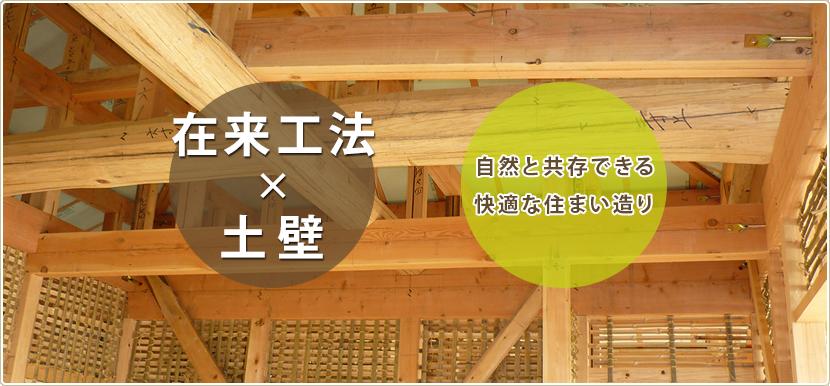 在来工法×土壁 自然と共存できる快適な住まい造り