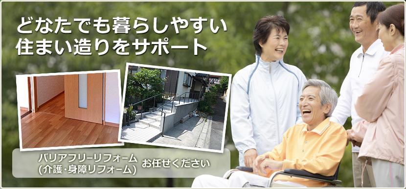 どなたでも暮らしやすい住まい造りをサポート 介護・身障リフォームお任せください