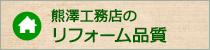 熊澤工務店のリフォーム品質