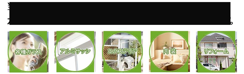 当社は愛知県小牧市のガラス・アルミサッシを得意とした住宅リフォーム会社です。