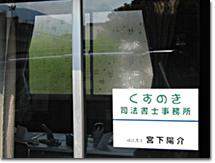 (高知) くすのき司法書士事務所