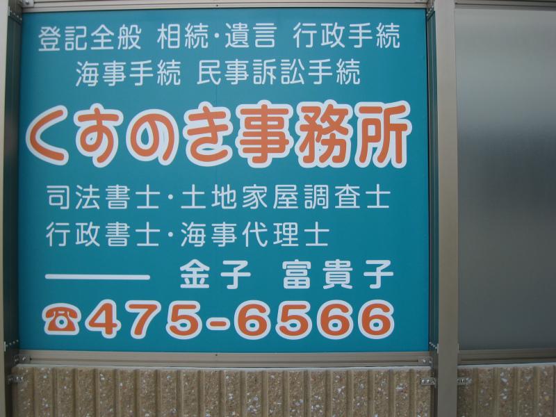 (和歌山)くすのき事務所